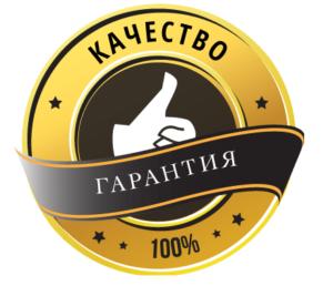 фото логотипа с гарантией